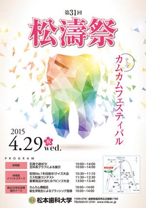 歯科大松濤祭ポスター150414.jpgのサムネール画像のサムネール画像