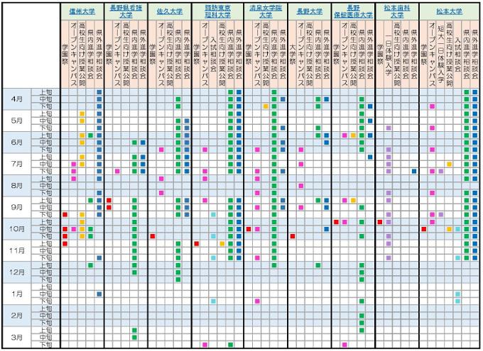 2016イベントカレンダー(縮小).jpg