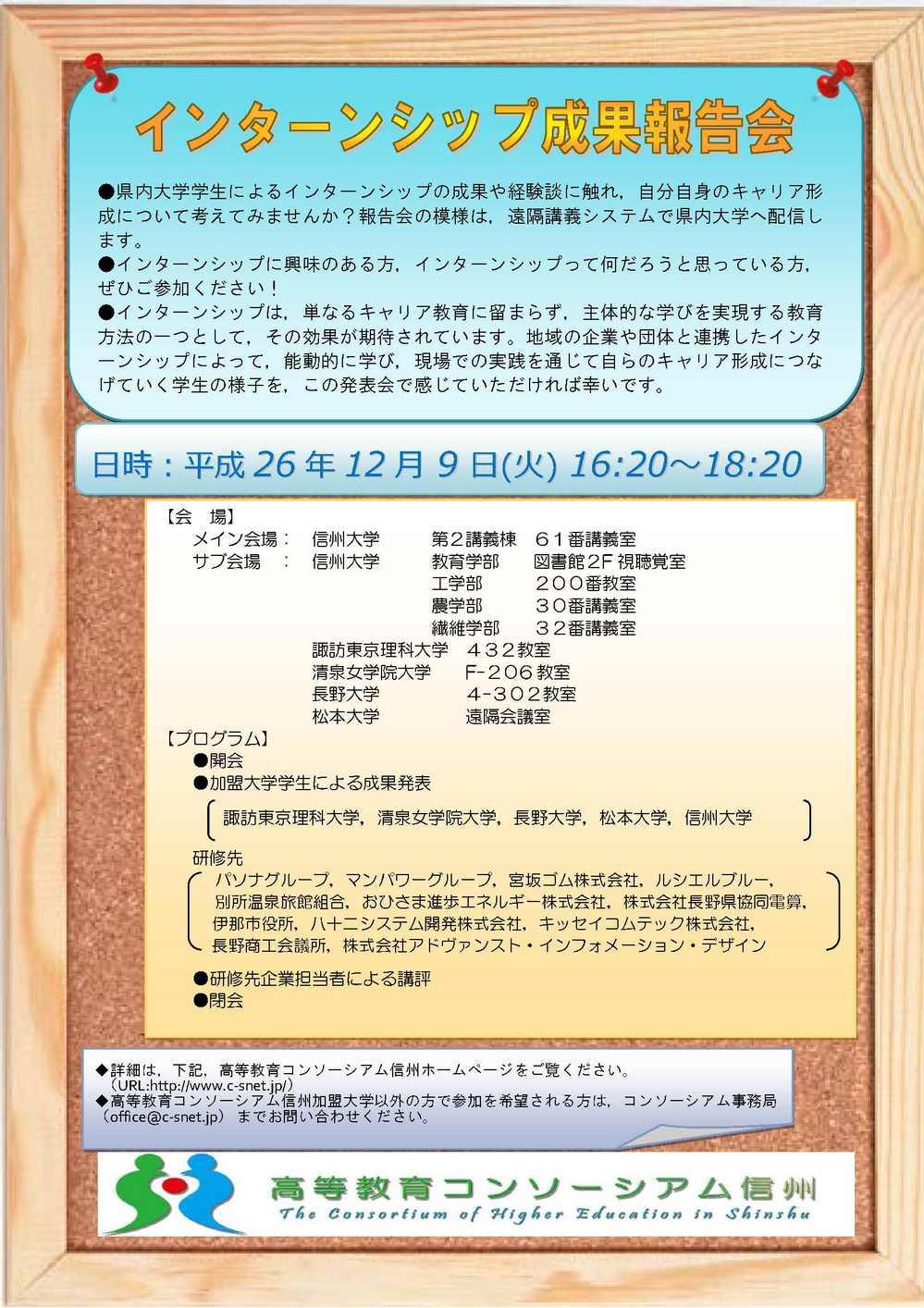 2014_インターンシップ報告会ポスター.jpg