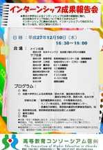 〇H27_poster.jpg