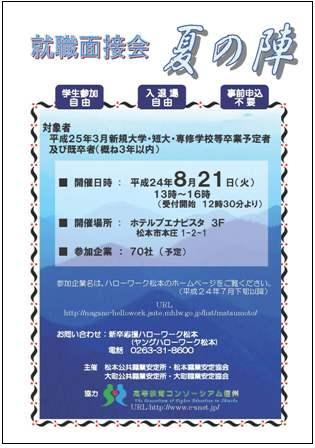 20120821shushoku.jpg