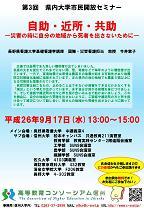 20140917_poster_01.jpg