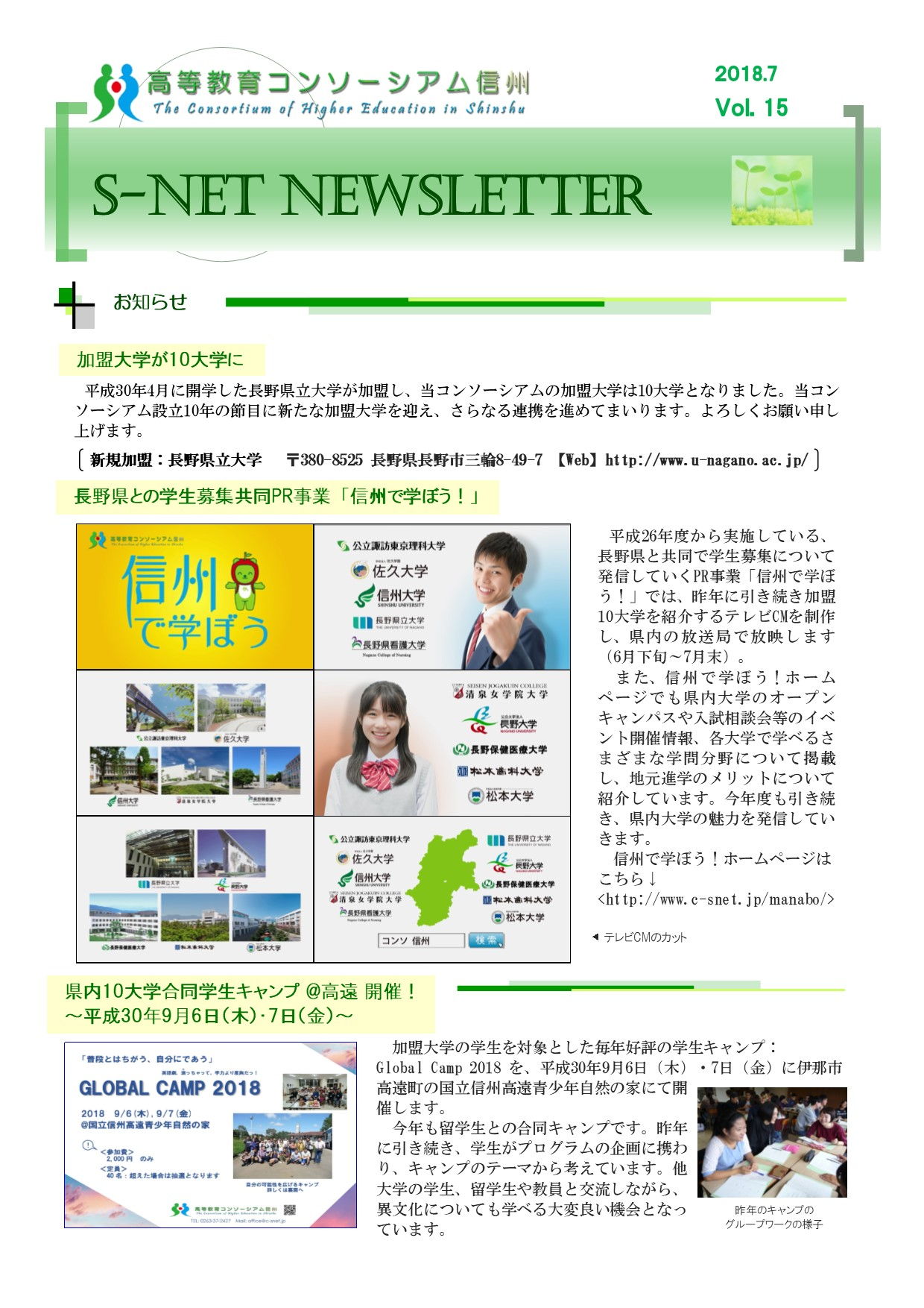 2018newsletter_vol15-1.jpg