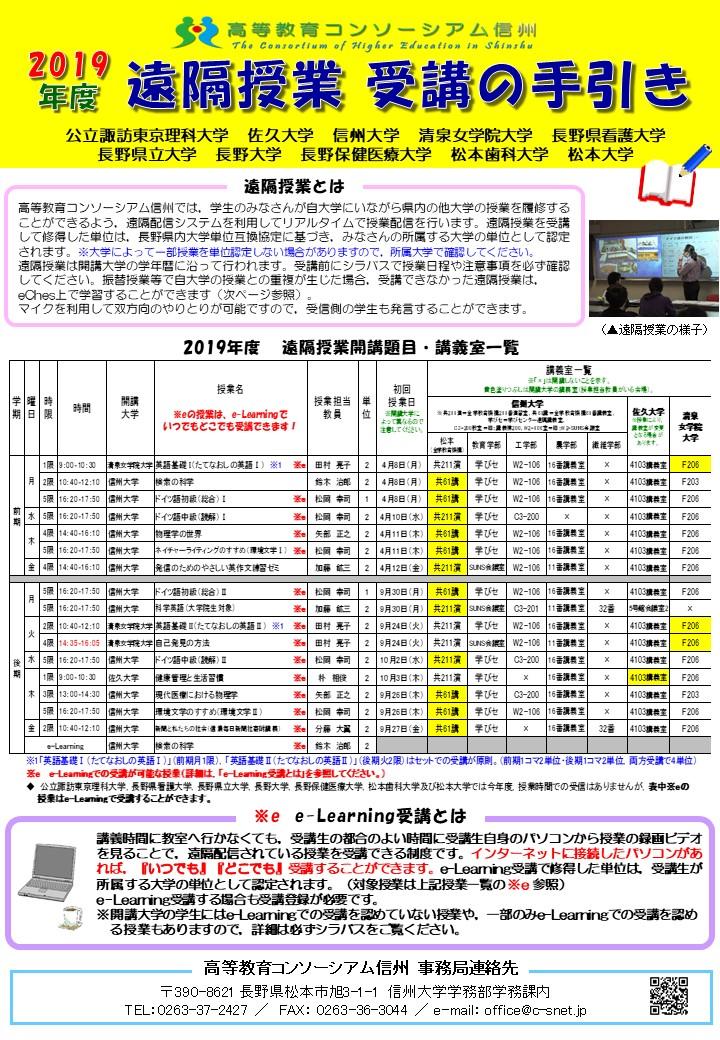 2019_leaflet.jpg