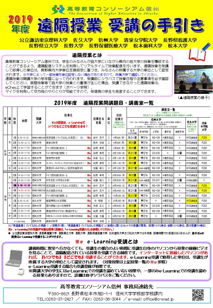 2019_leaflet_0827.jpg