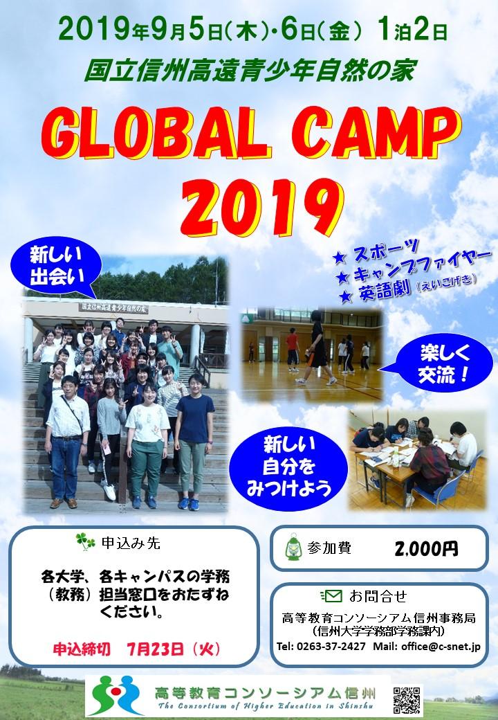 2019camp_poster.JPG