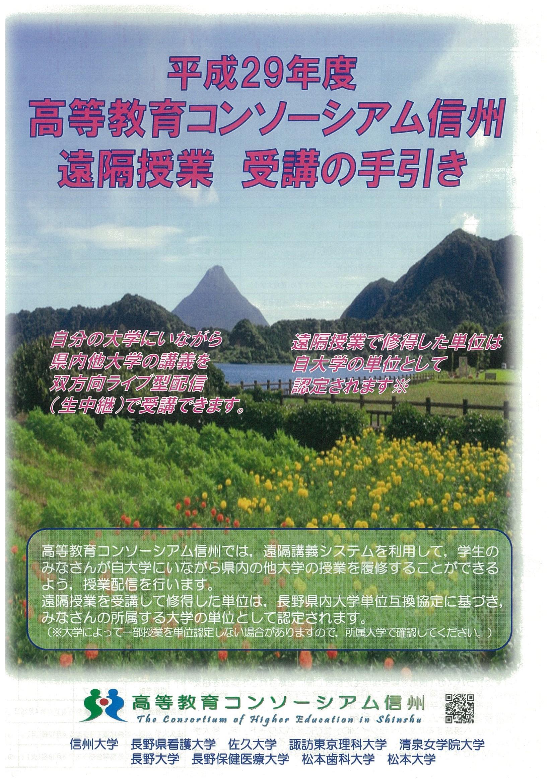 H29_p1_leaflet.jpg
