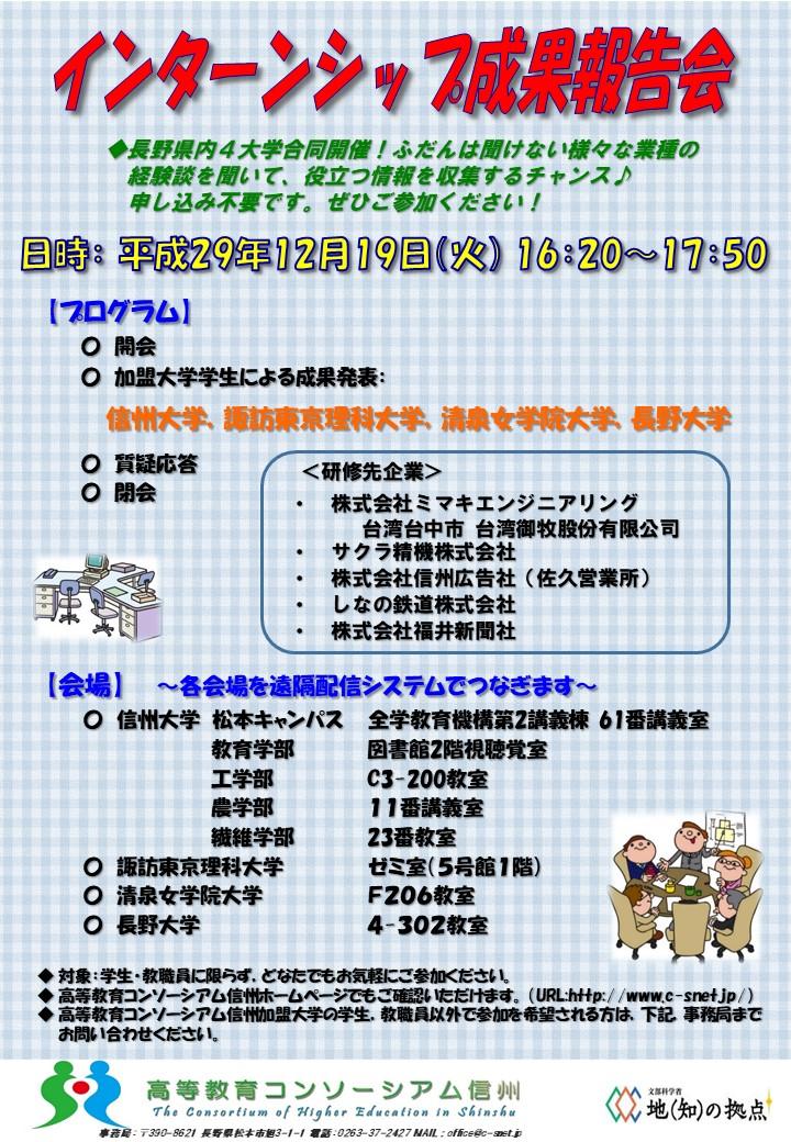 H29int_poster.jpg