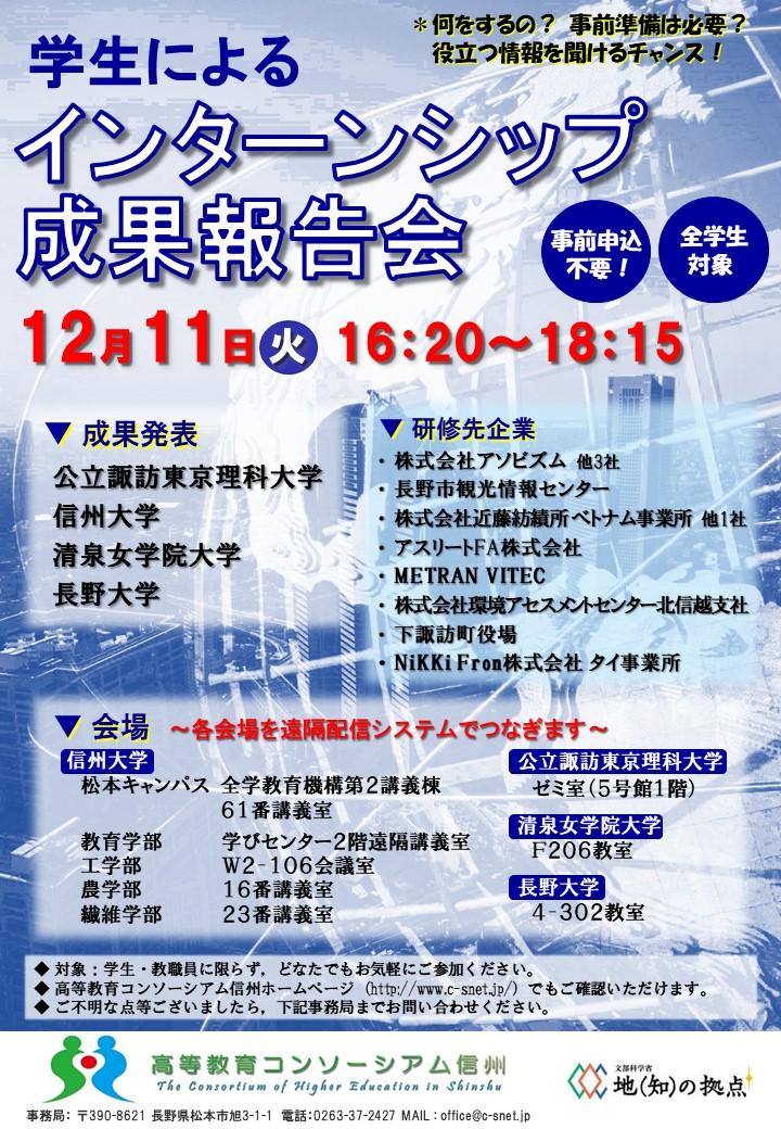 H30_internship_poster3.jpg