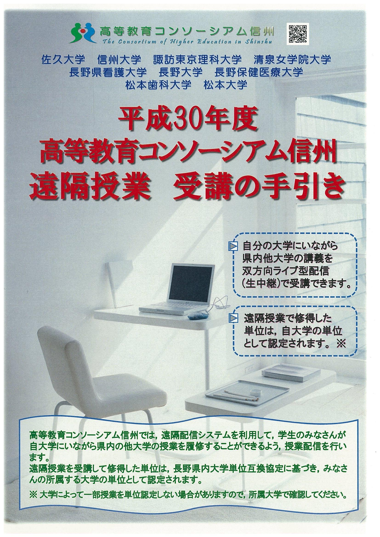 H30_leaflet_p1.jpg