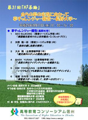 K3_#31_poster_jpeg.jpg