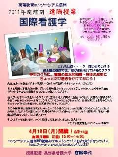 Kokusaikango_poster110329.jpg