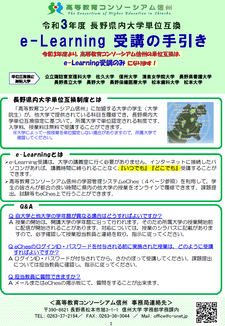 eラン手引き.png