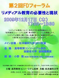 fdforum091201-1.jpg