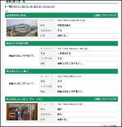 gyoukai111209.JPG