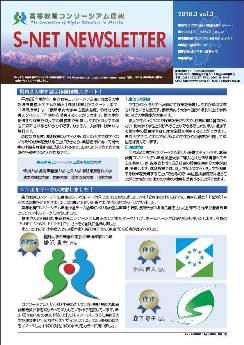 newsletter100331.jpg