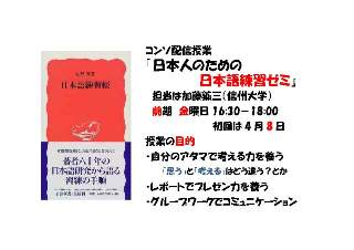 nihonngozemi_Poster110404.jpg