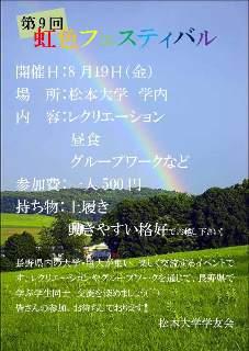 nijiiro110725-2.jpg