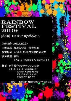 nijiiro_100609.jpg