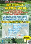 seminar_20140610_poster.jpg
