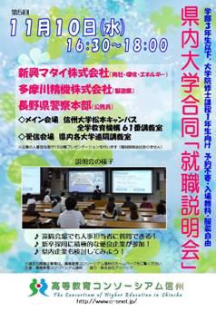 shuushoku101029.jpg